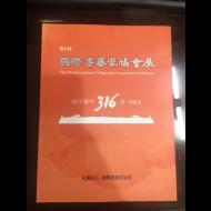 제6회 국제서예가협회전 -한국한시316수 서예전