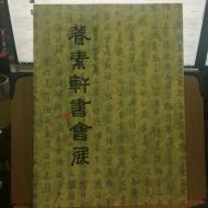 양소헌서회전 -창립35주년기념