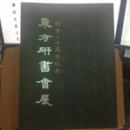 동방연서회전 -창립60주년기념