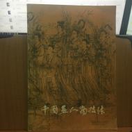 중국화인물기법
