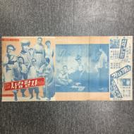 홀쭉이 뚱뚱이의 사람팔자 알수없다 (영화 리플릿1958)