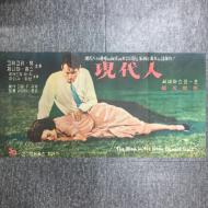 현대인 (영화 리플릿 1956)