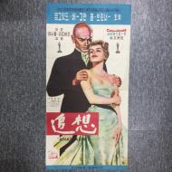 추상(追想) - 아나스타시아(ANASTASIA) 1956 영화 리플릿