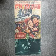 세계를 그대 품안에 (영화 리플릿 1952)