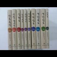 한국의 전통향토음식 10책 완질