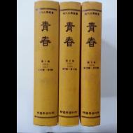 청춘靑春 영인본 3책 완질(새책)