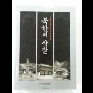 북한의 사찰(새책)