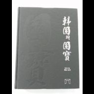 한국의 국보(새책)