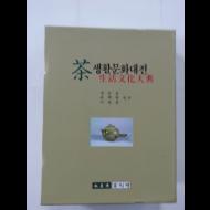 차생활문화대전茶生活文化大典(새책)