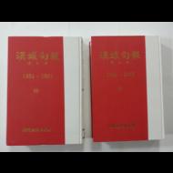 한성순보漢城旬報 영인본 상하 2책 완질(새책)