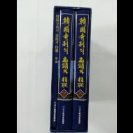 한국 사찰의 편액과 주련 3책 완질 (새책)