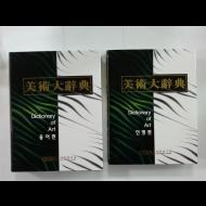 미술대사전美術大事典 2책 완질 – 인명편, 용어편 (새책)