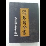 한국 역대 명시전서韓國歷代名詩全書(1959년판 영인본,새책)