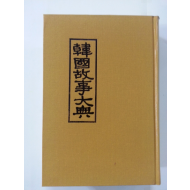 한국고사대전韓國故事大 (새책)