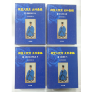 흥선대원군 사료휘편興宣大院君史料彙編 전 4책 완질 (새책)