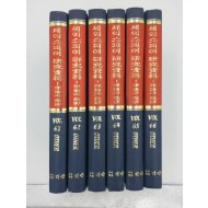 셰익스피어 연구자료 66권 완질 (새책)