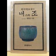 한국여인의 슬기 내조