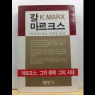 칼 마르크스 : 그의 생애, 그의 시대