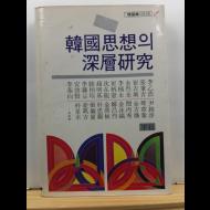 한국사상의 심층연구