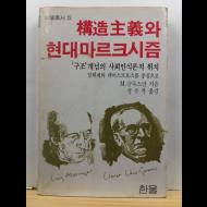 구조주의와 현대 마르크시즘 : 구조개념과 사회인식론적 위치, 알뛰세와 레비스트로스를 중심으로