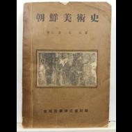 조선미술사(청강 김영기, 1948초판)