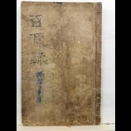 백원록(저자미상, 필사본,1741?)