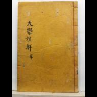 대학언해(선조 명찬, 내각장판, 1760신간)