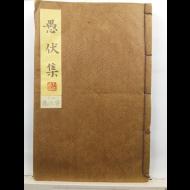 우복선생문집, 권1~2(정경세, 목판본, 간사년미상)