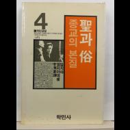 성과 속 : 종교의 본질(멀치아 엘리아데 저 ; 이동하 역, 1983)