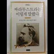 짜라투스트라는 이렇게 말했다(프리드리히 니체 저; 최승자 옮김, 1987)