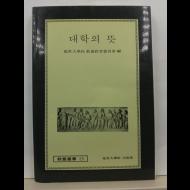 대학의 뜻(연세대학교 교양교육위원회 편, 1992)