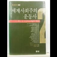 세계사회주의 운동사(W.Z. 포스터 지음; 편집부 옮김, 1988초판)
