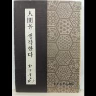 인간을 생각한다(송하행지조 저; 김재봉 옮김, 1981초판)