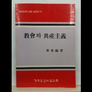 교회와 공산주의(박영호, 1984초판)
