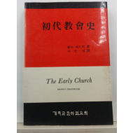 초대교회사(헨리 채드윅 저; 서영일 역, 1983초판)