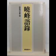 효봉어록(효봉문도회 편, 1987)