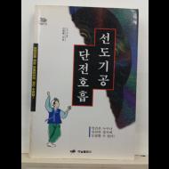 선도기공 단전호흡 : 현대인을 위한 전통비전의 심신 수련법(김영현 지음, 1999)