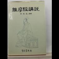 유마경강설(이영무 역해, 1989초판)