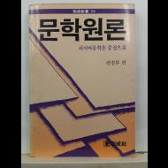 문학원론 : 러시아문학을 중심으로(편집부 편,1990)