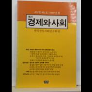 계간 경제와 사회, 제2권 제1호(한국산업사회연구회 편, 1989)