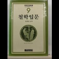 철학입문(황세연 편역, 1988)