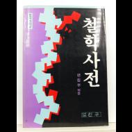 철학사전(편집부 엮음, 1987초판)