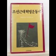 조선근대혁명운동사(사회과학원 역사연구소 편, 1988)