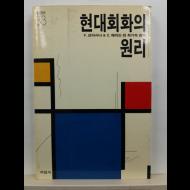 현대회화의 이론(F.프라시나, C.해리슨 편; 최기득 편역, 1991)