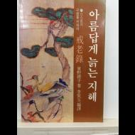 아름답게 늙는 지혜: 계노록 戒老錄(증야릉자 저; 이기옥 편역, 1992)