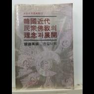 한국근대 민중불교의 이념과 전개