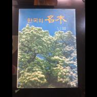 한국의 명목(名木)