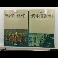 민족이여 통일이여, 1,2(합2책)