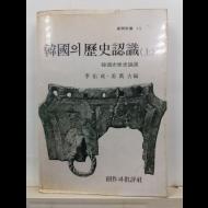 한국의 역사인식, 상 : 한국사학사론선
