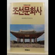 조선문화사
